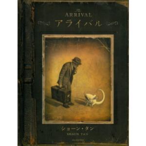 アライバル 著:ショーン・タン 河出書房新社|umd-tsutayabooks