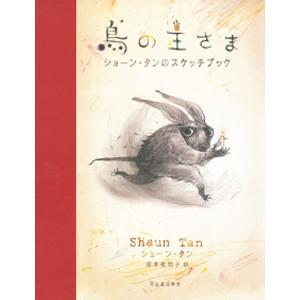 鳥の王さまショーン・タンのスケッチブック 著:ショーン・タン 訳:岸本 佐知子 河出書房新社|umd-tsutayabooks