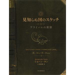見知らぬ国のスケッチアライバルの世界 著:ショーン・タン 訳:小林 美幸|umd-tsutayabooks