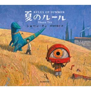 夏のルール 著:ショーン・タン 訳:岸本 佐知子 河出書房新社|umd-tsutayabooks