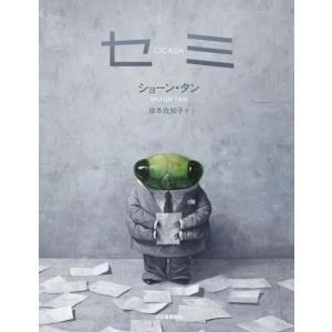 セミ 著:ショーン・タン 訳:岸本 佐知子 河出書房新社|umd-tsutayabooks