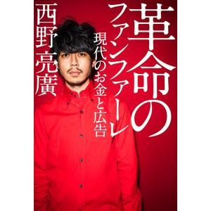【 サイン本】革命のファンファーレ 現代のお金と広告 西野 亮廣 (著) 幻冬舎 umd-tsutayabooks