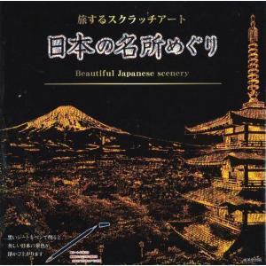 黒いシートを削ると、幻想的な日本の名所が浮かび上がります。モチーフは東京タワー、大阪城など。緻密な線...