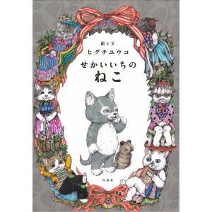 せかいいちのねこ / ヒグチユウコ|umd-tsutayabooks