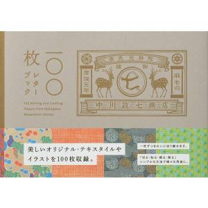 中川政七商店 100枚レターブック 著:中川政七商店 パイ インターナショナル umd-tsutayabooks