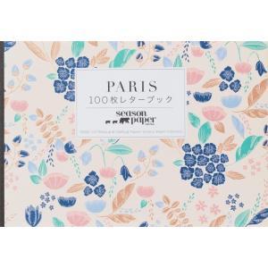 PARIS 100枚レターブック Season Paper Collection 著:Season Paper Collection パイ インターナショナル umd-tsutayabooks