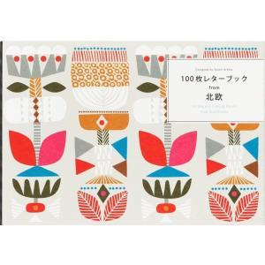 100枚レターブック from 北欧 パイ インターナショナル umd-tsutayabooks