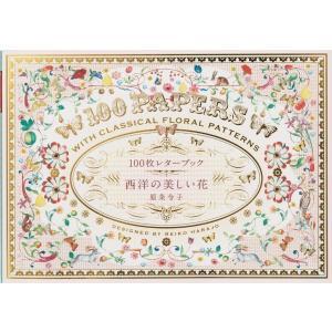 100枚レターブック西洋の美しい花 著:原条令子 パイ インターナショナル umd-tsutayabooks