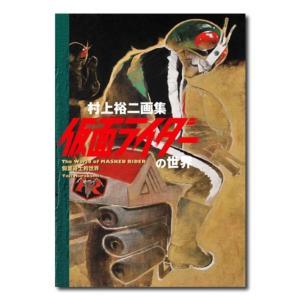 村上裕二画集 仮面ライダーの世界|umd-tsutayabooks