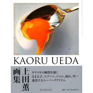 上田薫画集 求龍堂|umd-tsutayabooks