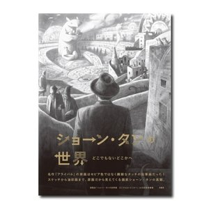 ショーン・タンの世界 どこでもないどこかへ (展覧会公式カタログ) 求龍堂|umd-tsutayabooks