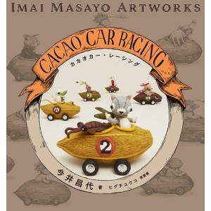 【先行予約】カカオカー・レーシング Imai Masayo Artworks|umd-tsutayabooks