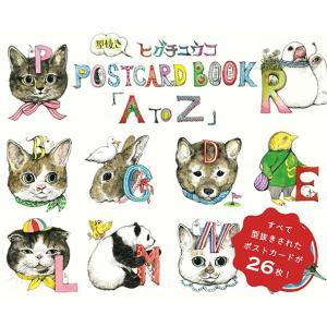 【先行予約】ヒグチユウコ 型抜きPOSTCARD BOOK「A to Z」|umd-tsutayabooks