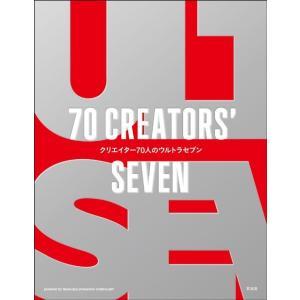 70 CREATORS' SEVEN クリエイター70人のウルトラセブン|umd-tsutayabooks