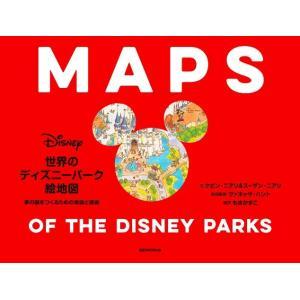 世界のディズニーパーク絵地図 夢の国をつくるための地図と原画 umd-tsutayabooks