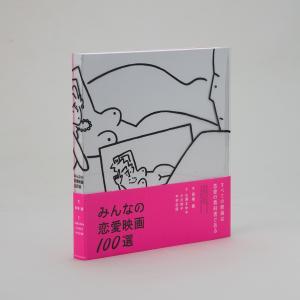 【蔦屋書店限定カバー付き先行販売】長場雄 みんなの恋愛映画100選|umd-tsutayabooks