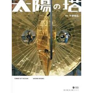 太陽の塔  著:平野暁臣 小学館
