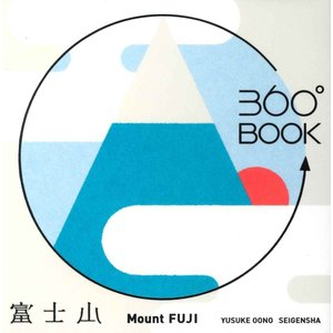 360°BOOK 富士山 Mount FUJI|umd-tsutayabooks