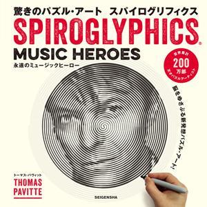 驚きのパズル・アート スパイログリフィクス 永遠のミュージックヒーロー 青幻舎|umd-tsutayabooks