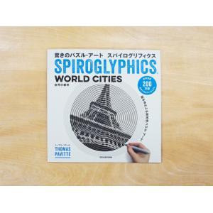 驚きのパズル・アート スパイログリフィクス 世界の都市 青幻舎|umd-tsutayabooks