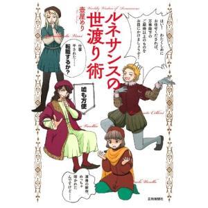 ルネサンスの世渡り術    著:壺屋めり 芸術新聞社|umd-tsutayabooks