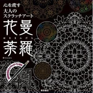 心を癒す大人のスクラッチアート『花曼荼羅』