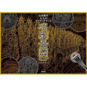 心を癒す大人のスクラッチアート 『名刹景図 ビッグ』|umd-tsutayabooks