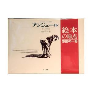 アンジュール―ある犬の物語|umd-tsutayabooks