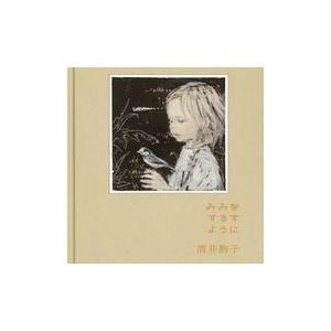 【6月20日(日)までポイント5倍!】画集『みみをすますように 酒井駒子』
