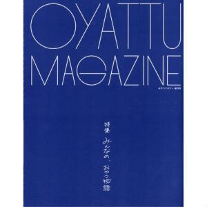OYATTU MAGAZINE おやつマガジン創刊号 特集:みんなの、おやつ物語|umd-tsutayabooks