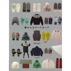 編みものワードローブ|umd-tsutayabooks