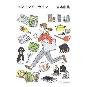 イン・マイ・ライフ/吉本 由美|umd-tsutayabooks