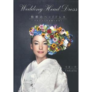 和婚のヘッドドレス: 生花でつくる花嫁の髪飾り 著者:花結い師TAKAYA 出版社:誠文堂新光社