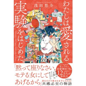 【サイン本】わたしは愛される実験をはじめた。 浅田悠介/著