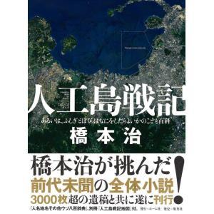「人工島戦記 あるいは、ふしぎとぼくらはなにをしたらよいかのこども百科」|umd-tsutayabooks