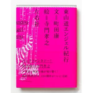 【サイン本】東山道エンジェル紀行(著者2名のダブルサイン入り!)|umd-tsutayabooks