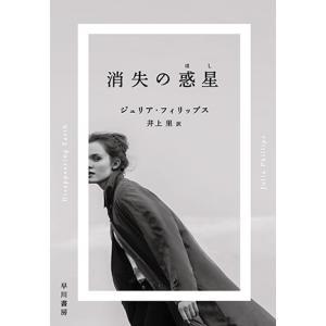 消失の惑星【ほし】 著 ジュリア・フィリップス 早川書房