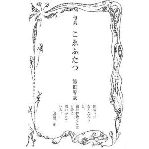 こゑふたつ 鴇田智哉 第一句集 限定数サイン入り 著:鴇田智哉 木の山文庫 umd-tsutayabooks