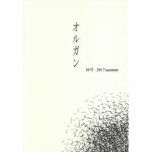 「オルガン」10号(2017年8月) 編集:宮本佳世乃、発行:鴇田智哉 umd-tsutayabooks