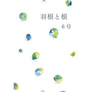 短歌同人誌「羽根と根」6号   umd-tsutayabooks