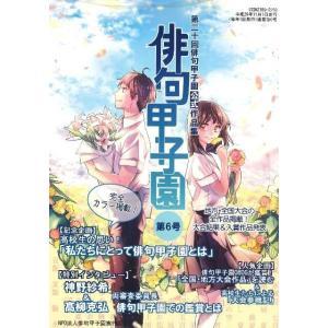 第20回俳句甲子園公式作品集 俳句甲子園 第6号 umd-tsutayabooks