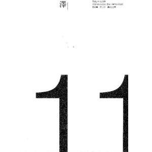 澤 平成29年11月号 第18巻 umd-tsutayabooks