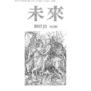 未來 2017.11 No.790 umd-tsutayabooks