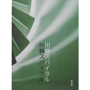川柳スパイラル1 umd-tsutayabooks