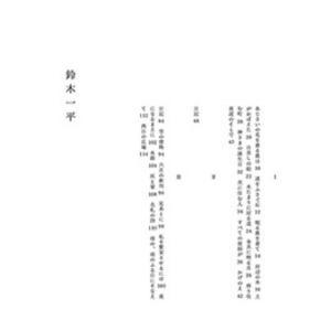 灰と家  著:鈴木一平 いぬのせなか座叢書 1|umd-tsutayabooks