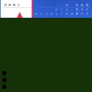 地上で起きた出来事はぜんぶここからみている 著:河野聡子  いぬのせなか座叢書 2|umd-tsutayabooks