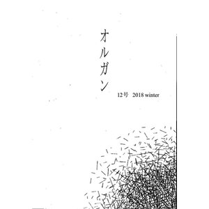 オルガン 12号 2018 winter|umd-tsutayabooks