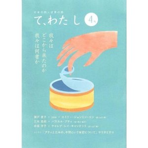 日本の詩×世界の詩 て、わたし 4号|umd-tsutayabooks