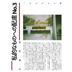 笠井康平「私的なものへの配慮 No.3」 いぬのせなか座|umd-tsutayabooks