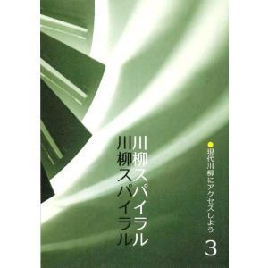 川柳スパイラル 3 umd-tsutayabooks